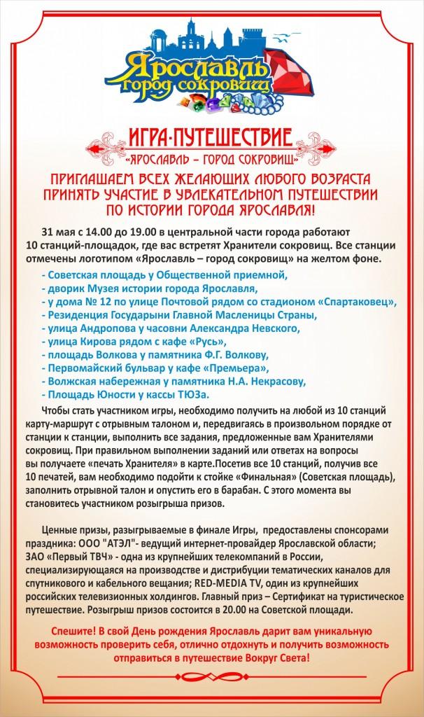 Ярославль город сокровищ