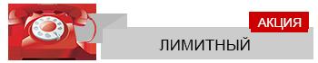 limit_a