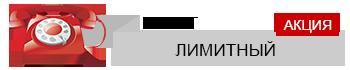 limit_pak