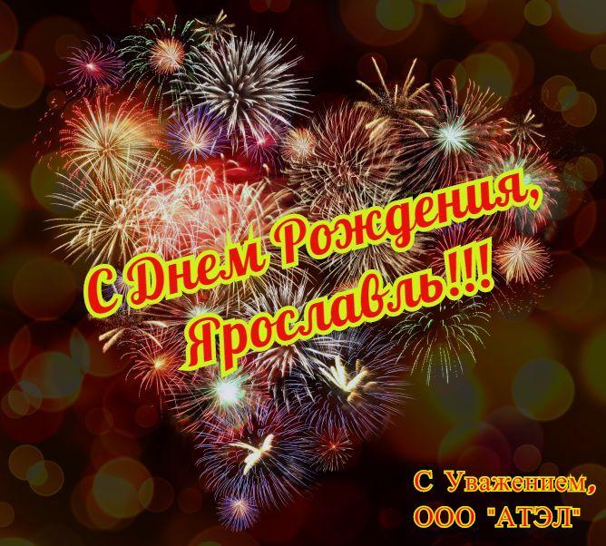 Ярославе поздравления с днем рождения